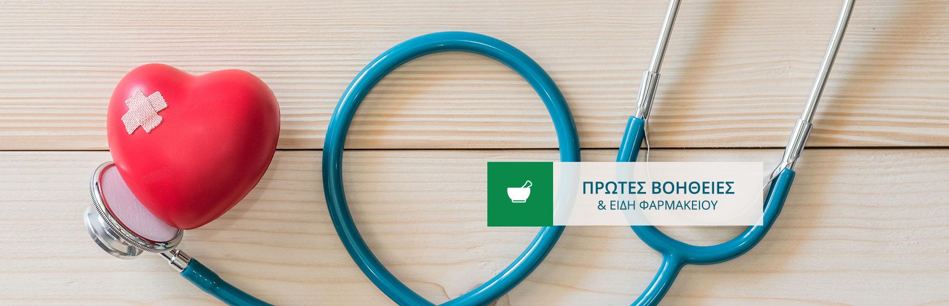 ΦΑΡΜΑΚΕΙΟ με έκπτωση έως και 83% | Smile Pharmacy