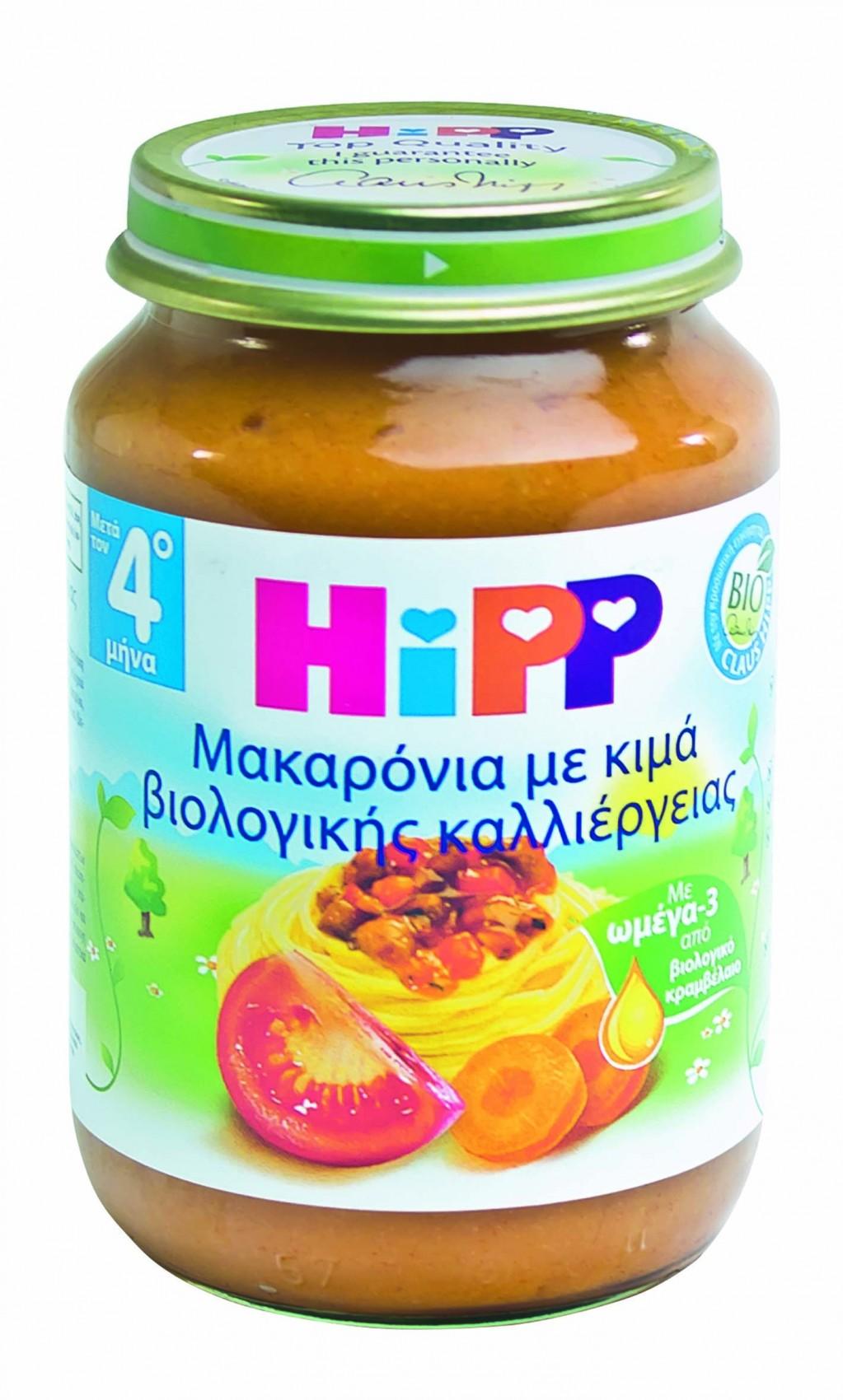 Hipp - Γέυμα μακαρόνια με κιμά και φρέσκια τομάτα 190gr