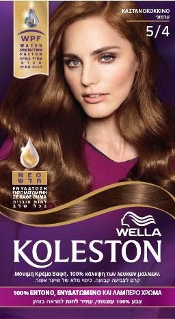 Wella Koleston Chestnut Βαφή Μαλλιών Νο 5/4 Καστανοκόκκινο, 50ml