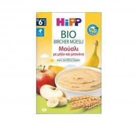 Hipp Bio Μούσλι με Μήλο και Μπανάνα Χωρίς Ζάχαρη Από τον 6ο Μήνα 250gr