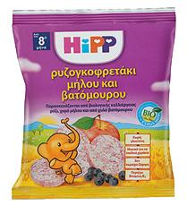 Hipp - Παιδικό Ρυζογκοφρετάκι βατόμουρου 30gr