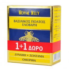 Royal Jelly Ελοβάρης 1+1 Δώρο Φυσικός Βασιλικός Πολτός 20gr