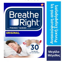 BREATHE RIGHT ORIGINAL ΡΙΝΙΚΕΣ ΤΑΙΝΙΕΣ ΜΕΓΑΛΟ ΜΕΓΕΘΟΣ 30PCS