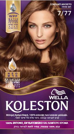 Wella Koleston Seductive Brown Βαφή Μαλλιών Νο 7/77 Σοκολατί Ανοιχτό, 50ml