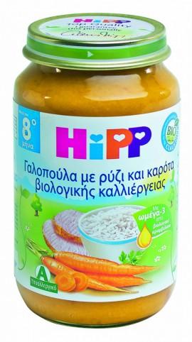 Hipp - Γεύμα υποαλλεργικό με γαλοπούλα, ρύζι και καρότα 220gr