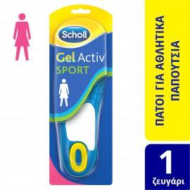 SCHOLL GEL ACTIV Sport Γυναικείοι Πάτοι (Νο 37-42) 2τμχ