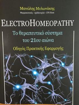 AM HEALTH HelectroHomeopathy - Το Θεραπευτικό σύστημα του 21ου αιώνα