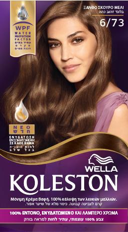 Wella Koleston Dark Tobacco Βαφή Μαλλιών Νο 6/73 Ξανθό Σκούρο Μελί, 50ml