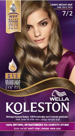 Wella Koleston Matte Medium Blonde Βαφή Μαλλιών Νο 7/2 Μεσαίο Ξανθό Περλέ, 50ml