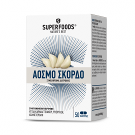 SUPERFOODS Σκόρδο Άοσμο eubias 300mg 50caps