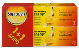 BAYER SUPRADYN ENERGY WITH Q10 15 EFF. TABS 1+1 ΔΩΡΟ