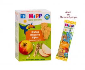 Hipp Παιδικά Μπισκότα με Γέυση Μήλου 150gr + Δώρο Hipp Μπισκοτόμπαρα με Μήλο & Βανίλια 1τμχ