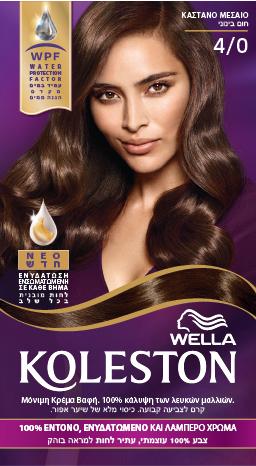 Wella Koleston Medium Brown Βαφή Μαλλιών Νο 4/0 Καστανό Μεσαίο, 50ml
