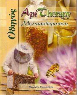 AM HEALTH Οδηγός Μελισσοθεραπείας