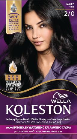 Wella Koleston Black Βαφή Μαλλιών Νο 2/0 Μαύρο, 50ml
