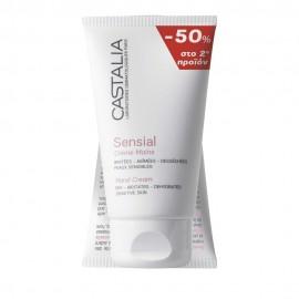 Castalia Sensial Creme Mains 75ml 1+1 -50% στο 2ο προιόν
