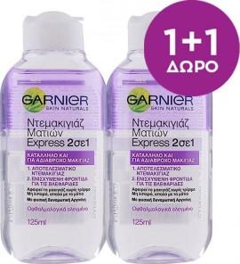 Garnier Skin Active Softening Cleansing Lotion for Eyes 2in1 125ml 1+1 ΔΩΡΟ 2x125ml