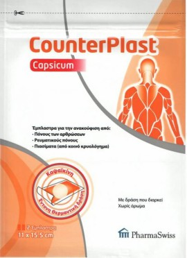 Counterplast Capsicum Plaster 2τμχ