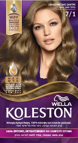 Wella Koleston Medium Ash Blonde Βαφή Μαλλιών Νο 7/1 Ξανθό Μεσαίο Σαντρέ, 50ml