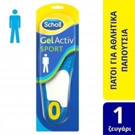 SCHOLL GEL ACTIV Sport Ανδρικοί Πάτοι (Νο42-48) 2τμχ