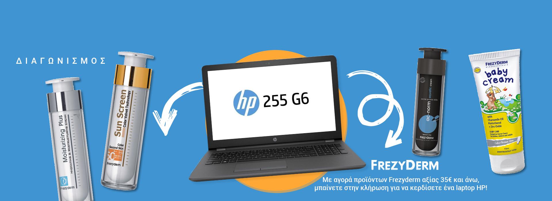 Μεγάλος διαγωνισμός Frezyderm! Ένας τυχερός θα κερδίσει laptop HP!