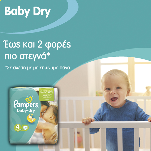 pampers 2016 baby dry pants
