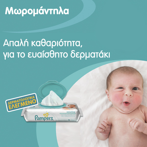 pampers 2016 baby wipes
